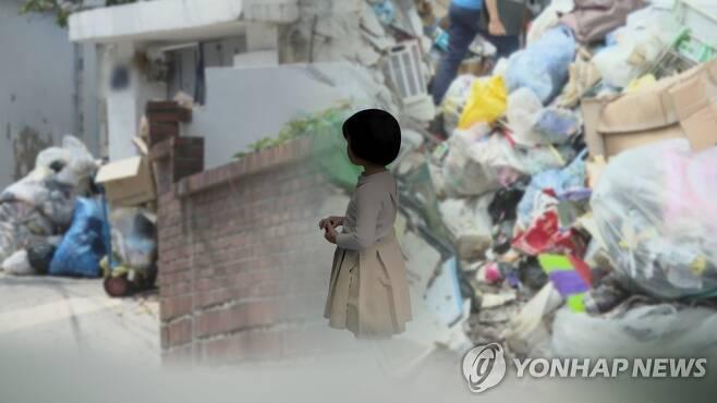 쓰레기집에 방치된 세 살배기…친모·조모 입건 (CG) [연합뉴스TV 제공]