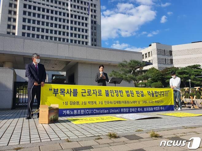 기독노동조합 관계자들이 22일 오전 서울 서초구 대법원 입구 앞에서 출범 기자회견을 진행하고 있다. © 뉴스1