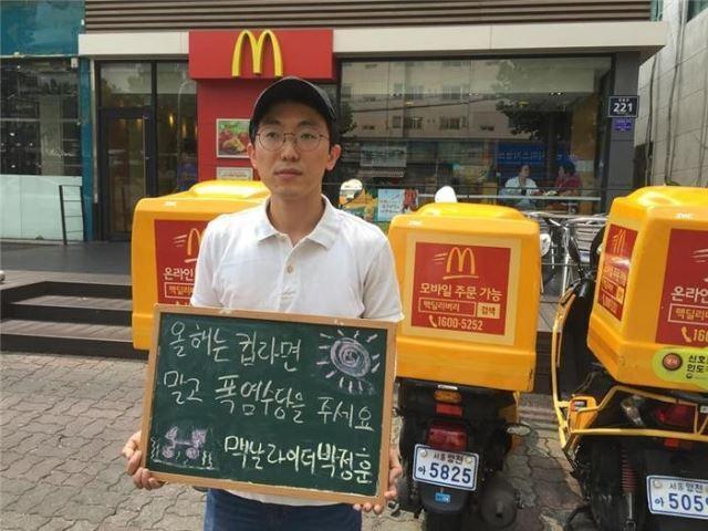 박정훈 라이더유니온 위원장은 2018년 여름 맥도날드 라이더로 일하면서 폭염수당 100원 지급을 요구하는 1인 시위를 벌여 화제가 됐다. 라이더유니온 제공
