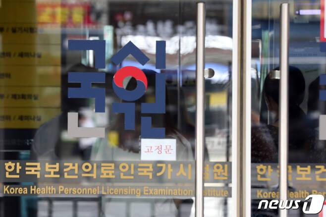 제85회 의사국가시험 실기시험이 이어지고 있는 가운데 14일 오후 서울 광진구 한국보건의료인국가시험원(국시원) 본관에서 관계자들이 발걸음을 옮기고 있다.  2020.9.14/뉴스1 © News1 황기선 기자