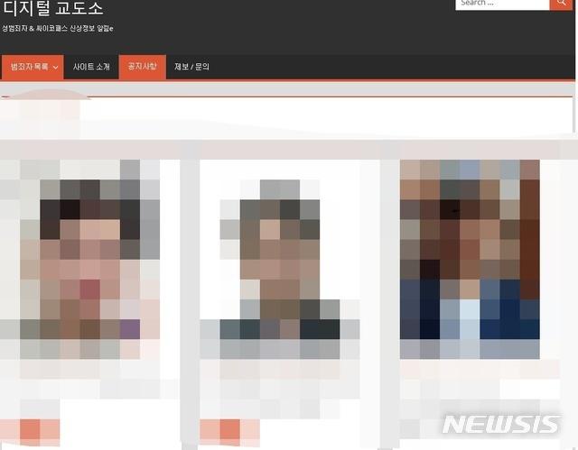[서울=뉴시스] 디지털교도소 홈페이지. (사진 = 디지털교도소 홈페이지 갈무리)