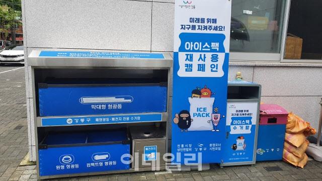 서울 강동구에 설치된 아이스팩 수거함.(사진=강동구 제공)