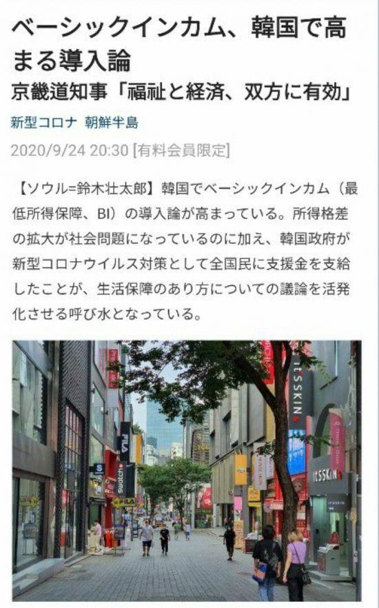 24일 일본 니혼게이자이신문에 실린 서울 명동의 한산한 모습. 이 신문은 이날 서울 특파원발 기사를 통해 한국에서 이재명 경기도지사의 기본소득에 대한 도입 가능성이 커지고 있다는 분석 기사를 실었다.