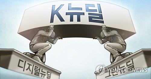 한국판 뉴딜 [장현경 제작] 일러스트