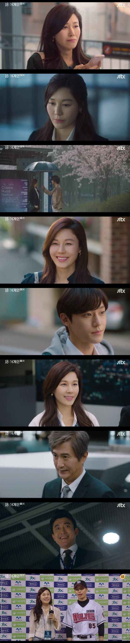 JTBC '18 어게인' © 뉴스1