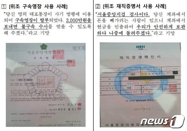 (서울중앙지검 제공) © 뉴스1