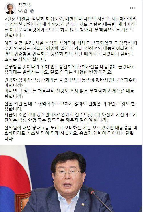 /김근식 경남대 교수 페이스북