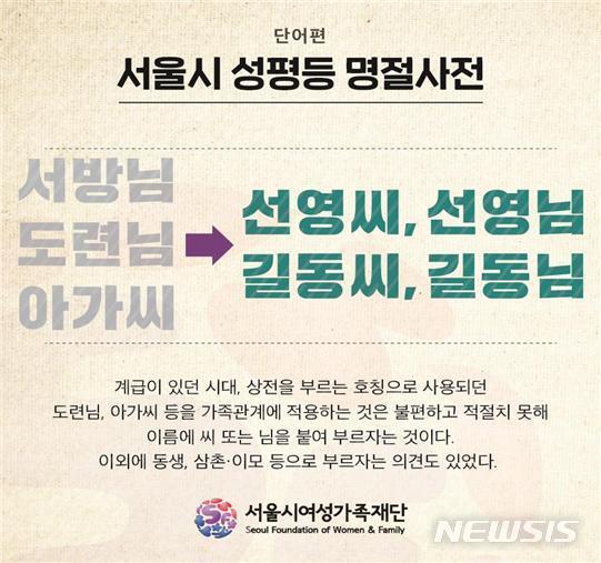 [서울=뉴시스] 서울시 성평등 명절사전 홍보물. (사진=서울시 제공) 2020.09.29. photo@newsis.com