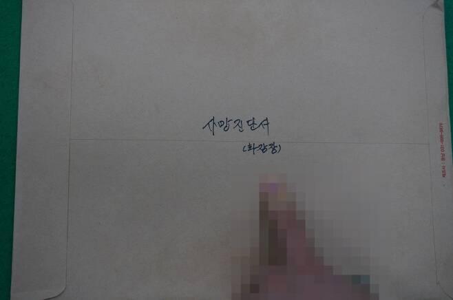 피해자들에게 보여준 사망진단서라고 쓴 봉투 [부산경찰청 제공]