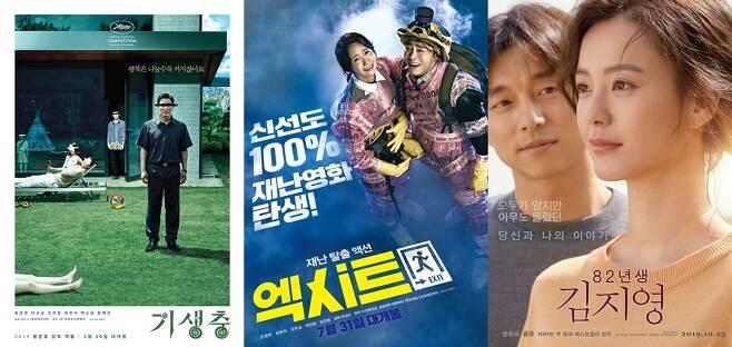 '기생충' '엑시트' '82년생 김지영' 포스터 © 뉴스1