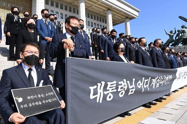 국민의힘 의원들이 이달 28일 국회 본청 앞 계단에서 '북한의 우리 국민 학살만행 규탄 긴급의원총회'를 갖고 있다. 사진공동취재단