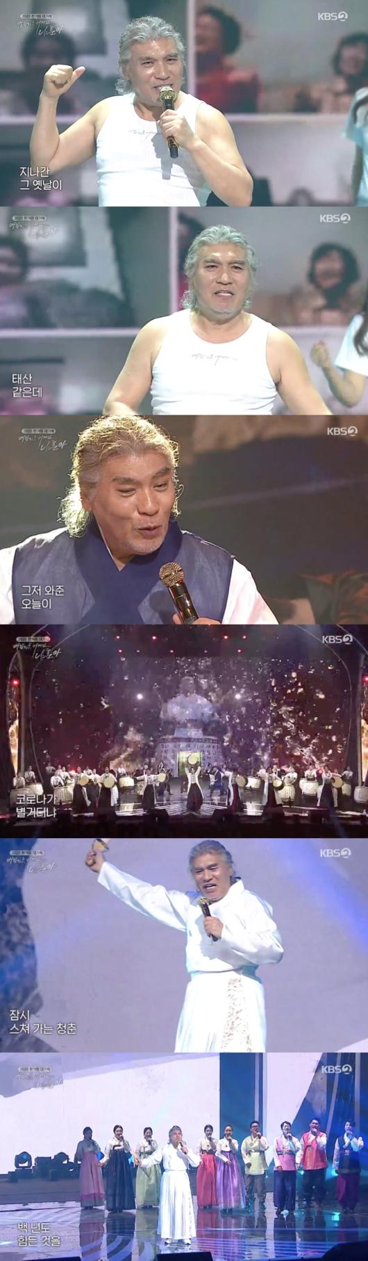 2020 나훈아 콘서트 방송 캡처