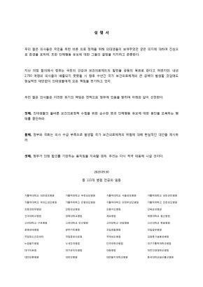 (서울=연합뉴스) 113개 병원 전공의들이 30일 발표한 성명서. 2020.09.30. [113개 병원 전공의 일동 제공. 재판매 및 DB 금지]