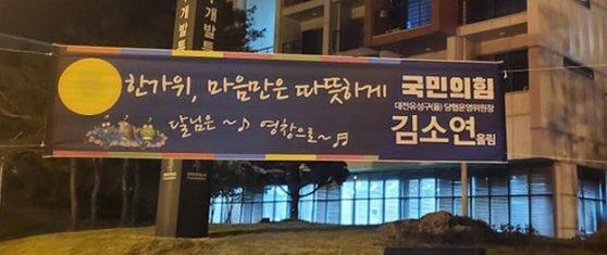 김소연 국민의힘 대전유성구을 당협위원장이 지난달 26일 추석 인사 현수막을 붙이며 '달님은 영창(映窓)으로'라는 문구가 포함돼 논란이 일고 있다. [김 당협위원장 페이스북 캡처]