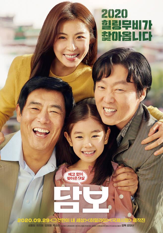 '담보' 포스터 © 뉴스1