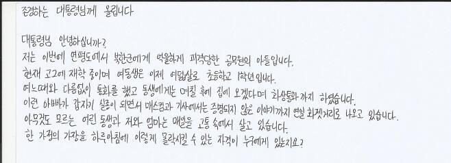 피살 공무원 이모씨 아들의 자필편지. /이모씨의 형 이래진씨 제공