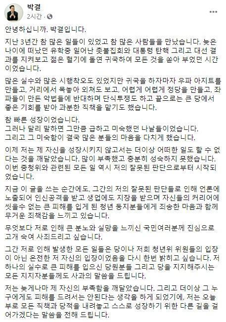"""박결 국민의힘 중앙청년위원장은 5일 사회관계망서비스(SNS)를 통해 """"모든 정치활동을 그만두겠다""""고 밝혔다. 페이스북 캡처"""