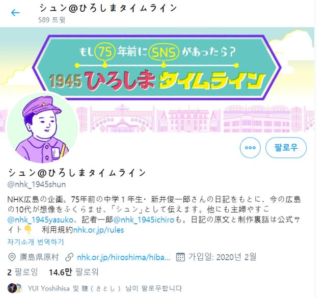 NHK가 운영하는 가상의 소년 슌이 운영하는 트위터. 히로시마 타임라인 트위터 캡처