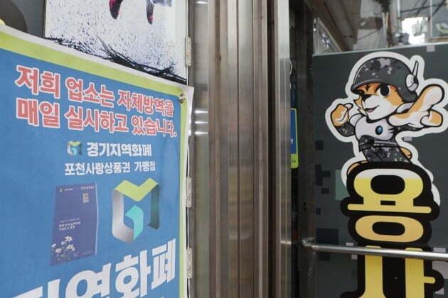 경기도 포천시의 한 군용 용품점에 코로나19 방역 안내문이 붙어 있는 모습. [사진=연합뉴스]