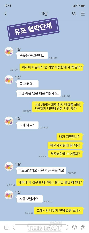 온라인 상에서 10대 여학생들에게 접근해 디지털 성범죄를 저지른 가해자들이 서울시·경찰 공조 수사에 덜미를 잡혔다. 사진은 가해자가 피해자와 나눈 대화를 재구성한 채팅방. /서울시 제공