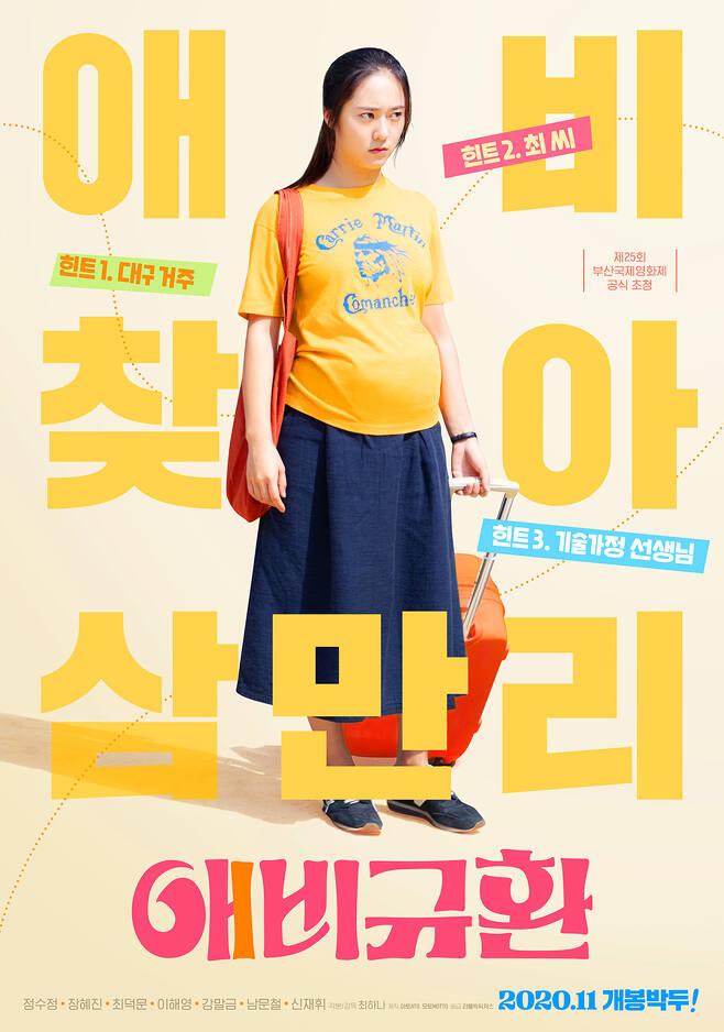 ▲ 영화 '애비규환'. 제공|리틀빅픽쳐스 아토ATO