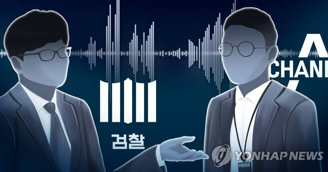 '검언유착 의혹' (PG) [김민아 제작] 일러스트
