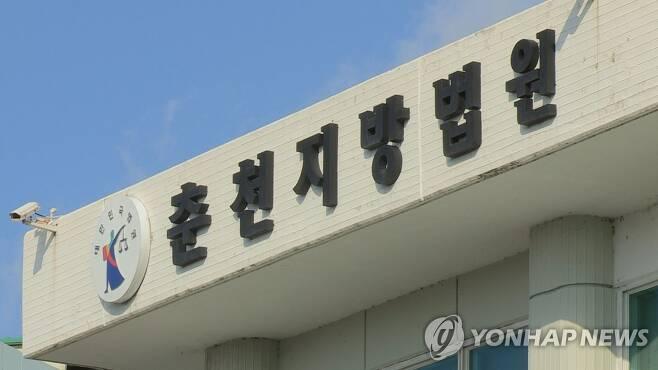 춘천지방법원 [연합뉴스TV 제공]