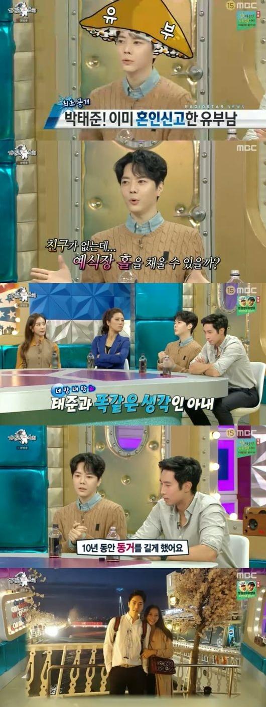 [사진=MBC 방송화면] '라디오스타' PD가 인기 웹툰 작가 박태준이 프로그램에서 혼인신고와 아내의 존재를 언급한 촬영 비화를 풀어냈다.