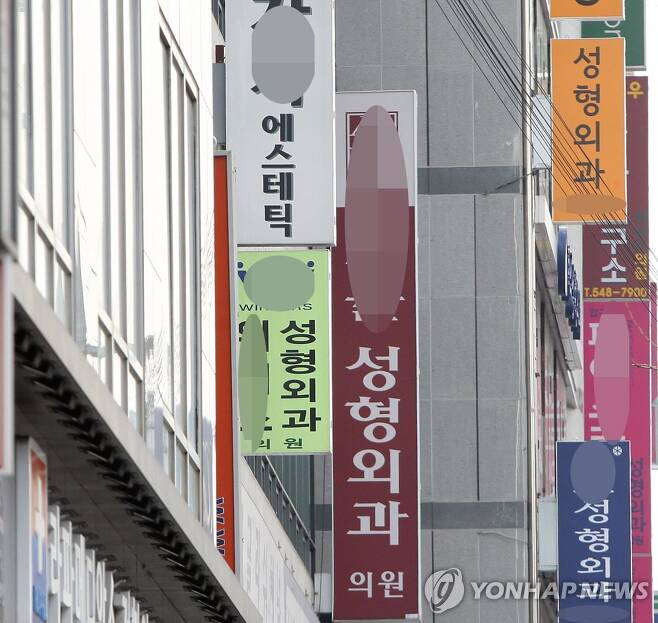 강남의 병.의원들 [연합뉴스 자료사진]