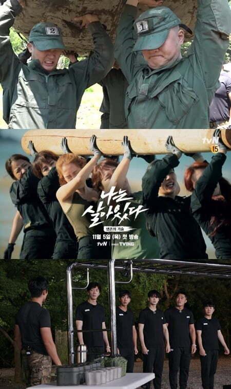 '가짜사나이'(위부터), '나는 살아있다', '집사부일체'/ 사진=피지컬 갤러리, tvN, SBS