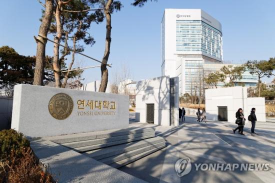 연세대학교 서울캠퍼스 정문./사진=연합뉴스