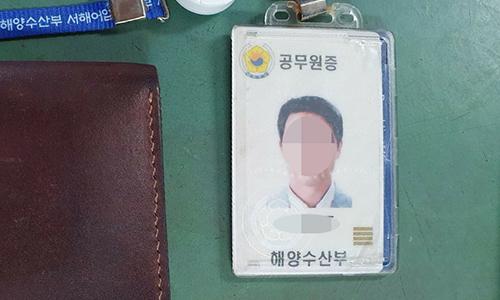 서해 최북단 소연평도 인근 해상에서 실종됐다가 북한군에게 피격돼 사망한 공무원 이모(47)씨의 친형이 지난달 24일 언론에 제공한 동생의 공무원증 사진. 이씨가 타고 있던 어업지도선에 남아 있었다고 한다. 연합뉴스