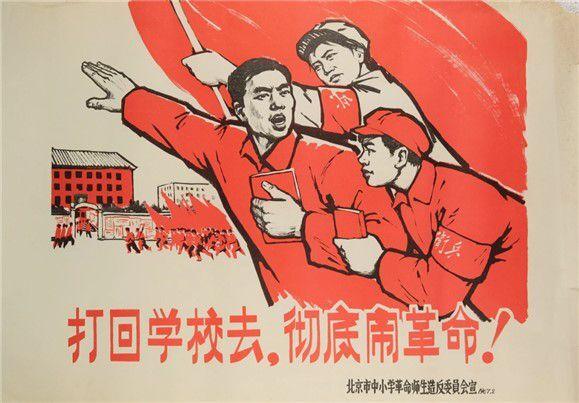 """<""""학교로 돌아가 철저히 혁명을 일으키자!"""" 베이징 중·소학교 혁명 사생(師生) 조반(造反)위원회 선포 1967년 2월""""/ 공공부문>"""