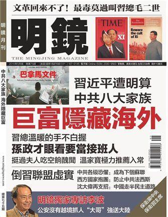 """<""""중국공산당 8대 가족, 거부를 해외에 숨겨 두다!"""" 뉴욕에서 출간되는 반중공(反中共)언론 """"명경월간""""  제75기 (2016년 4월)의 표지>"""