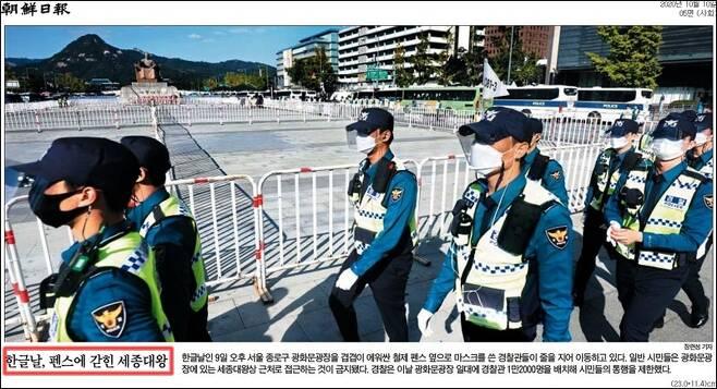 ▲10일자 조선일보 5면.