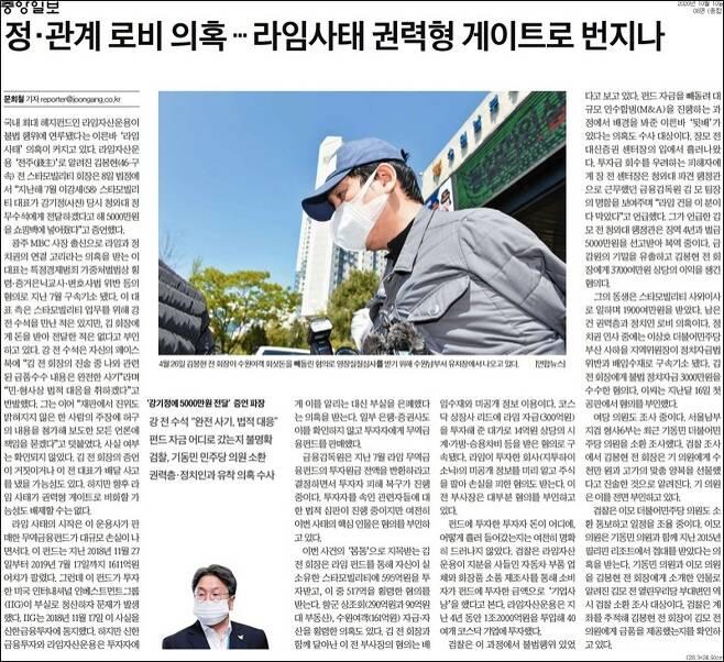 ▲10일자 중앙일보 8면.