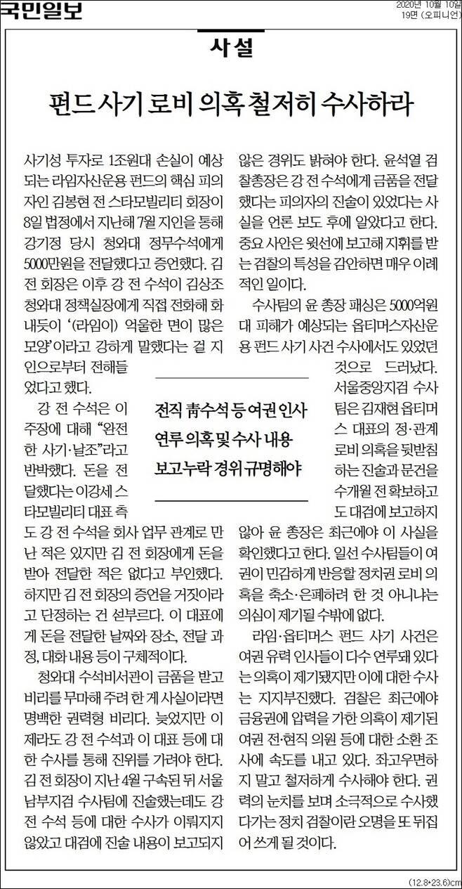 ▲10일자 국민일보 사설.