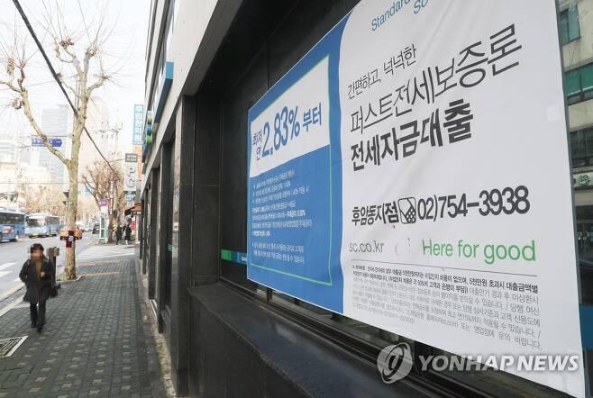 서울 후암동 한 은행에 붙은 전세대출 상품 안내 현수막 [연합뉴스 자료사진]