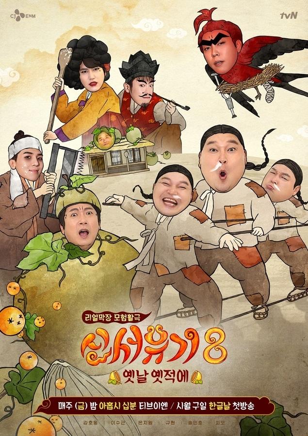 tvN 새 예능 '신서유기8-옛날 옛적에' [tvN 제공. 재판매 및 DB 금지]