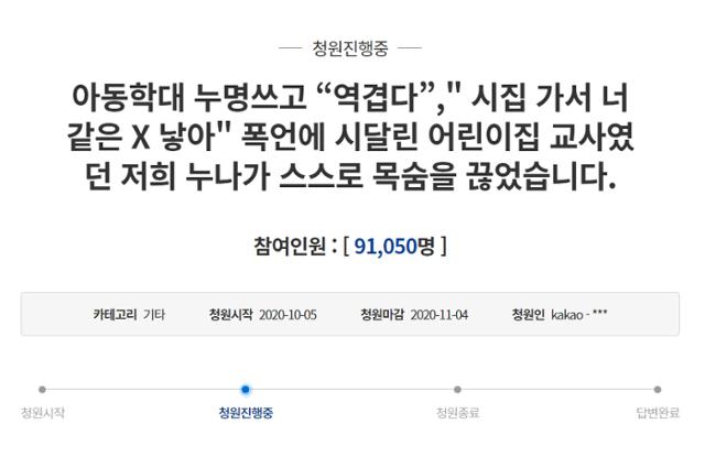 세종시 보육교사의 억울함을 알리는 청와대 국민청원에 참여한 인원이 13일 오전 9만여명을 넘었다. 국민청원 게시판 캡쳐