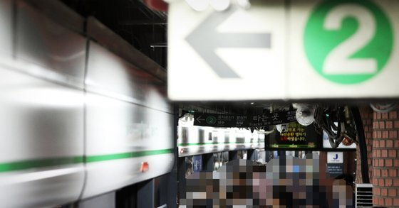 지하철 2호선 승강장. 연합뉴스