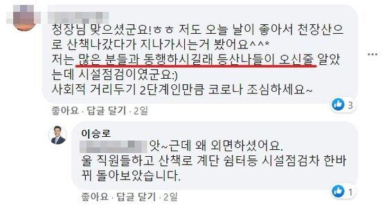 [이승로 성북구청장 페이스북 캡처]