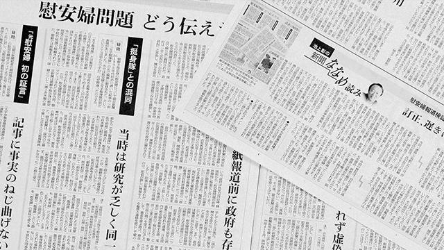 """일본 아사히신문이 2014년 8월 5일, 2개 면에 걸쳐 할애한 특집 기사. 신문은 오보를 인정하면서도 """"여성에 대한 자유의 박탈과 존엄 유린 등 일본군 위안부 문제의 본질을 직시하자""""고 제언했다."""