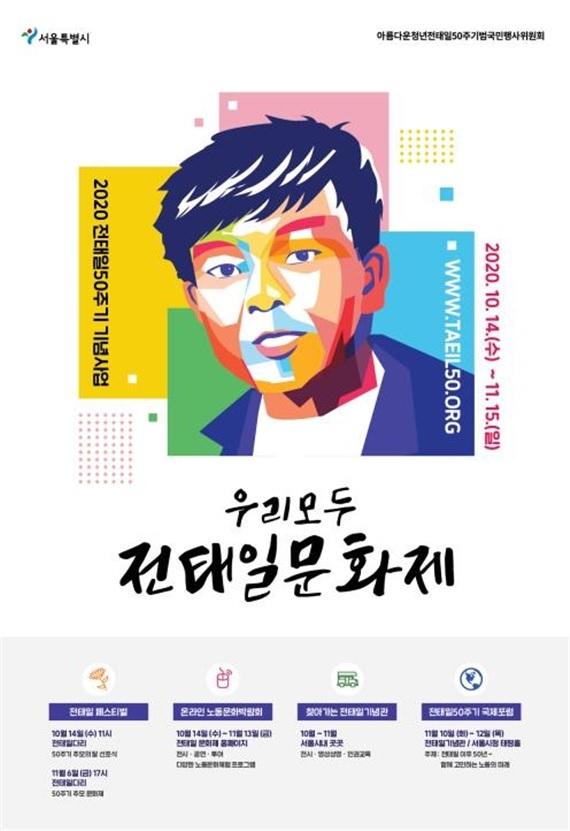 전태일 문화제 포스터./자료=서울시 제공