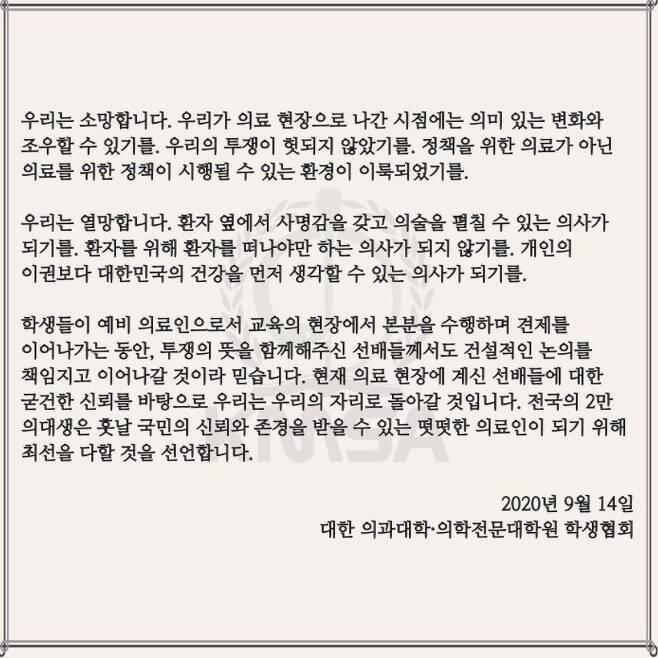 /사진=대한의과대학·의학전문대학원 학생협회 페이스북 페이지 캡처