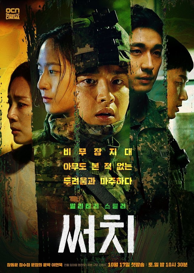 [서울=뉴시스] OCN 새 주말극 '써치' 메인 포스터 (사진 = OCN) 2020.10.13. photo@newsis.com