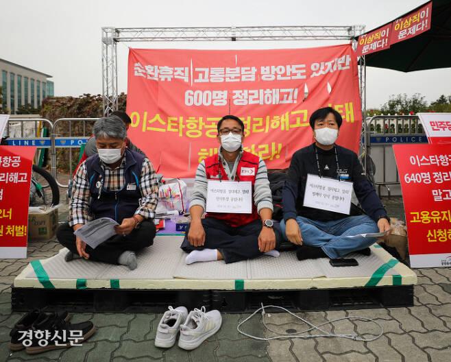 길거리로 내몰린 항공사 직원 이스타항공 노동자 605명이 정리해고된 14일 국회 앞에서 이스타항공 노동조합원들이 정리해고 철회와 운항 재개를 촉구하며 단식투쟁 돌입 기자회견을 하고 있다. 이준헌 기자 ifwedont@kyunghyang.com