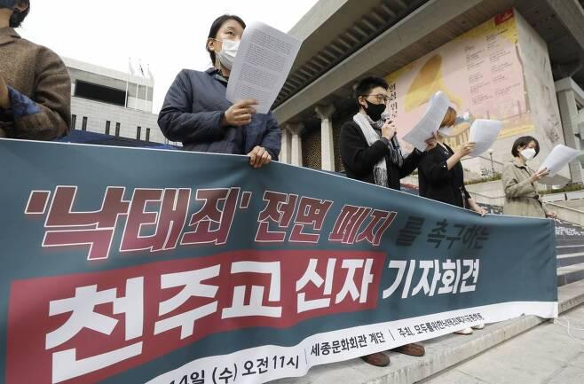 '모두를 위한 낙태죄 폐지 공동행동' 회원들이 14일 서울 세종문화회관 계단 앞에서 '낙태죄 전면 폐지를 촉구하는 천주교 신자 기자회견'을 하고 있다./사진=뉴시스
