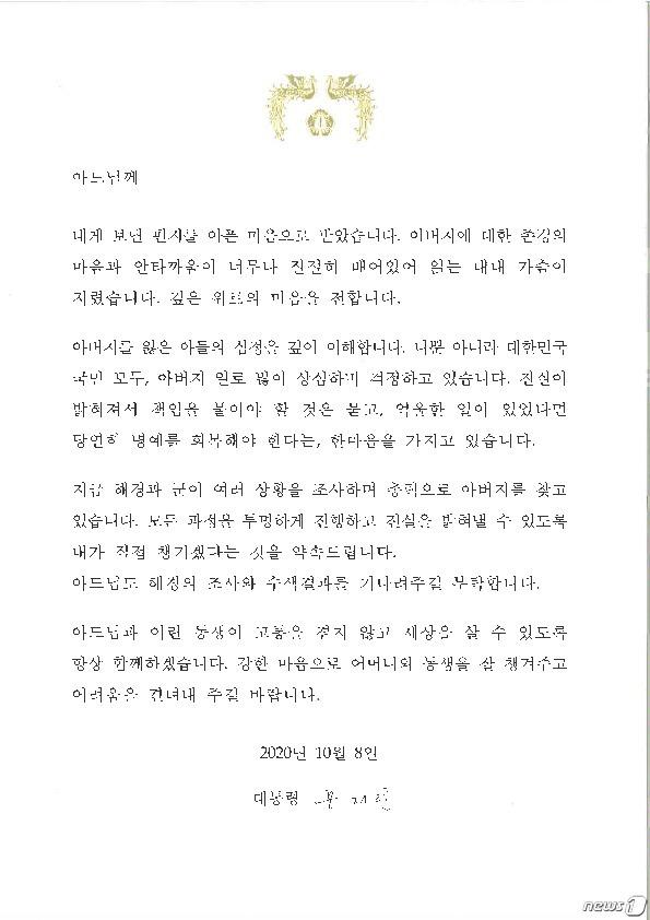 문재인 대통령 편지 / 사진=이래진씨 제공