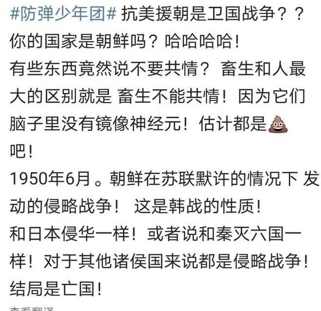 중국 누리꾼의 BTS 발언을 지지하는 글 [웨이보 캡처.재판매 및 DB 금지]
